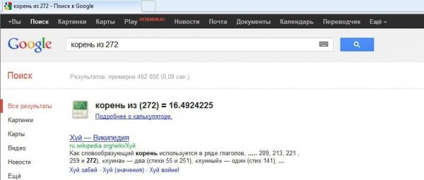 Корень из 272 - запрос в Google