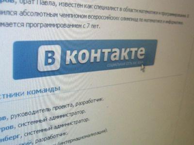 ВКонтакте запретили по ошибке