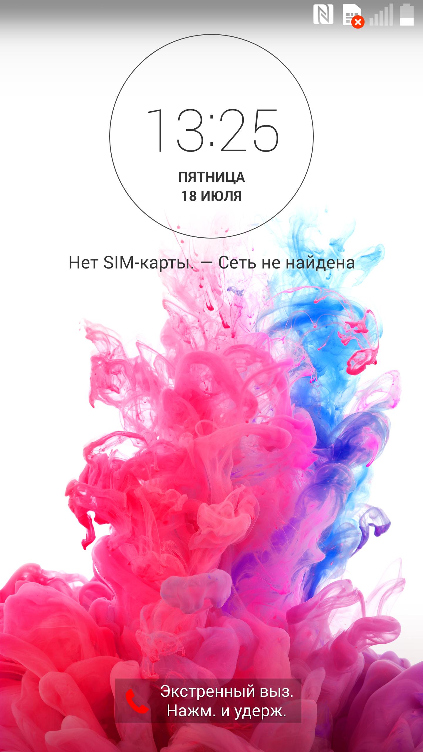 Экран блокировки LG G3