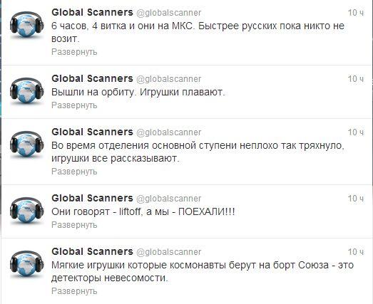 Скриншот твиттера