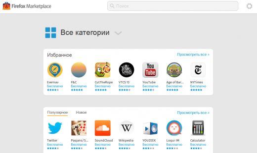 приложения Mozilla - фото 3
