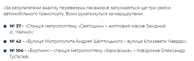 В Киеве запустят три новых маршрута автобусов с 19 мая