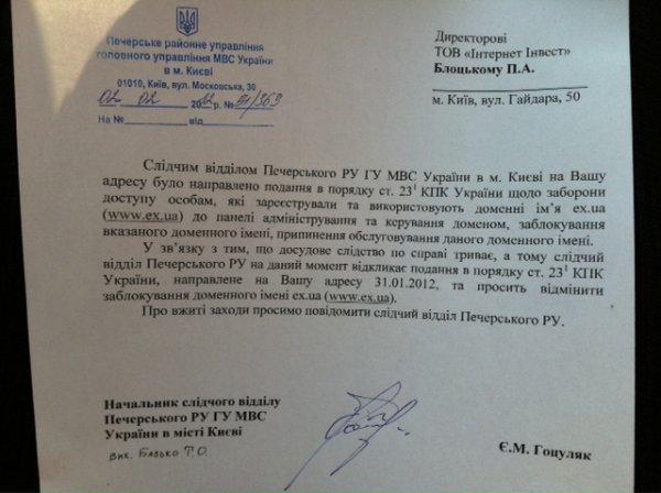Постановление о разблокировке EX.UA