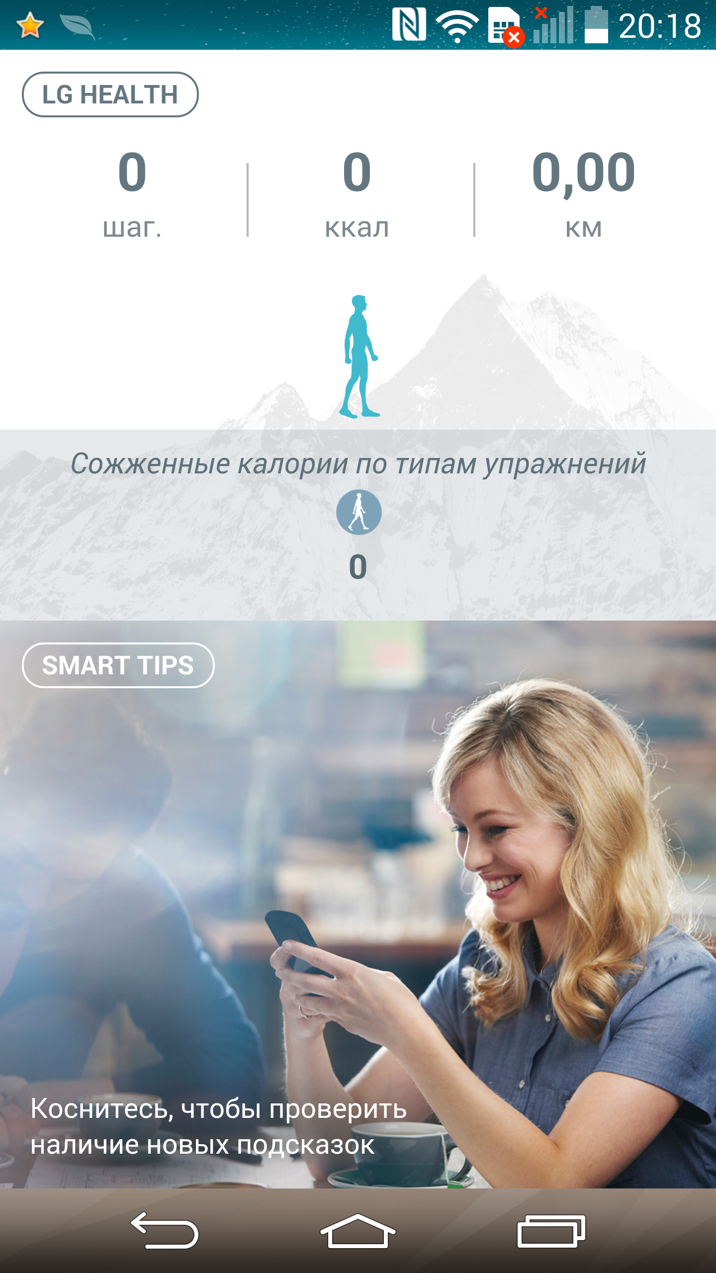 Фитнес-приложение