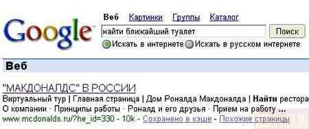 Антиреклама Макдональдс