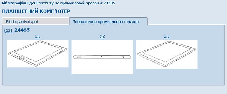 Львовянин запатентовал планшет