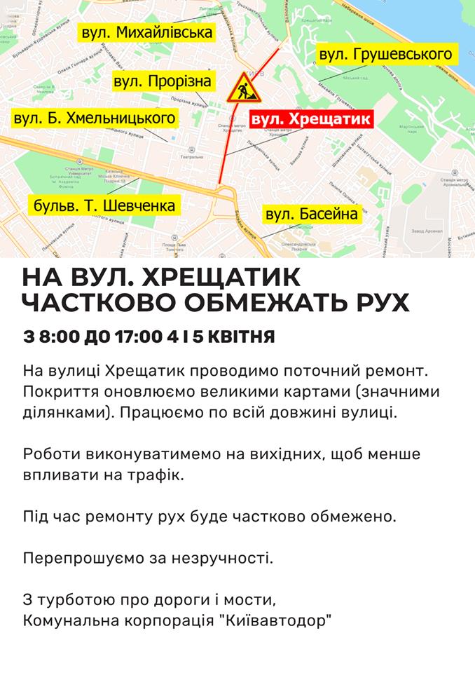 Пробок в Киеве станет больше: Крещатик на выходные перекроют