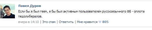 Опровержение Дурова