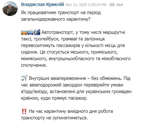 Пост Владислава Криклия в Telegram