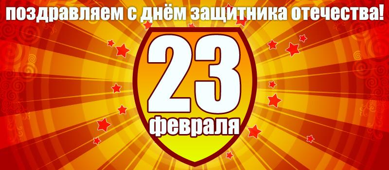 С праздником Днём Защитника Отечества!
