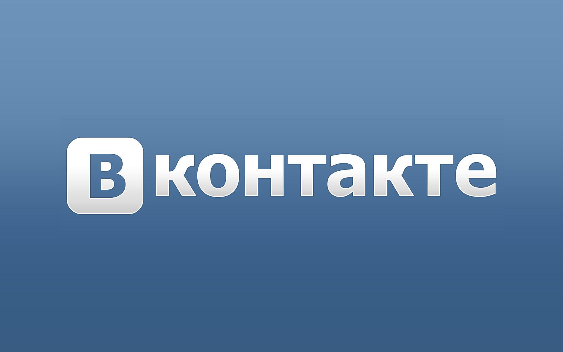 Скачать Вконтакте бесплатно