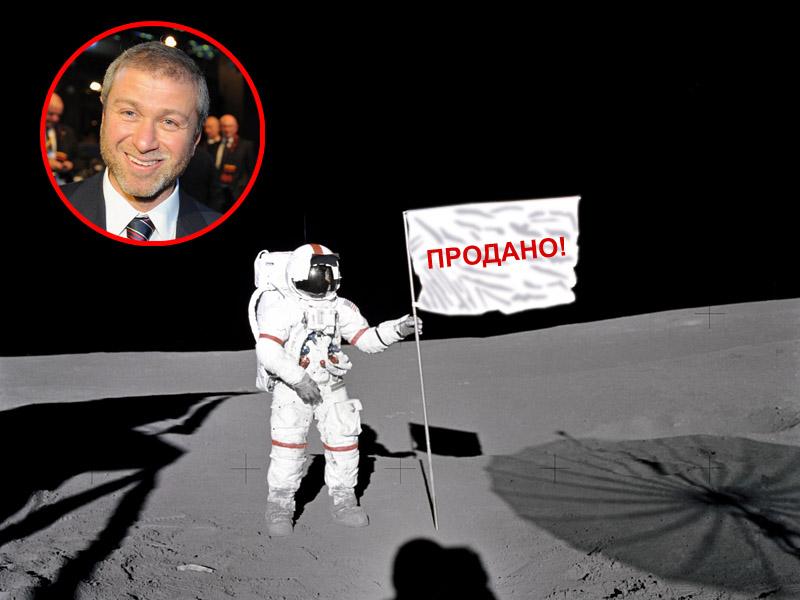 Покупки богачей - это когда покупаешь землю на Луне, как это сделал Роман Абрамович