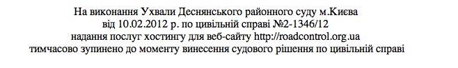 Скриншот сайта roadcontrol.org.ua