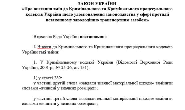 Фрагмент законопроекта №3301