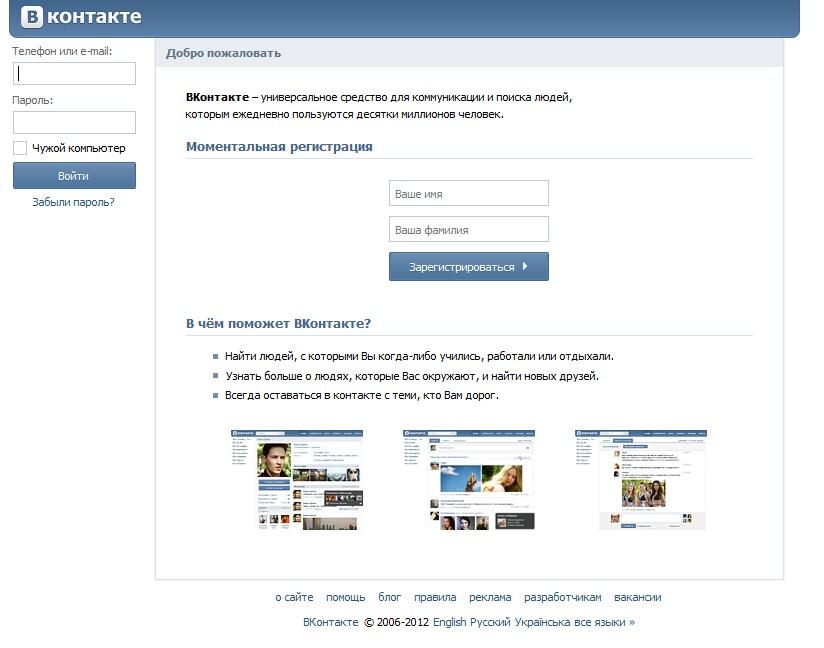 Вконтакте вход на страницу vkontakte ru