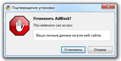 AdBlock попадет под запрет