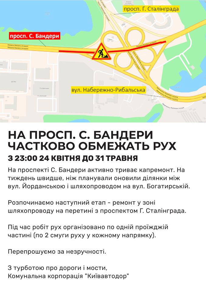 Движение по проспекту Бандеры в Киеве ограничили до 31 мая