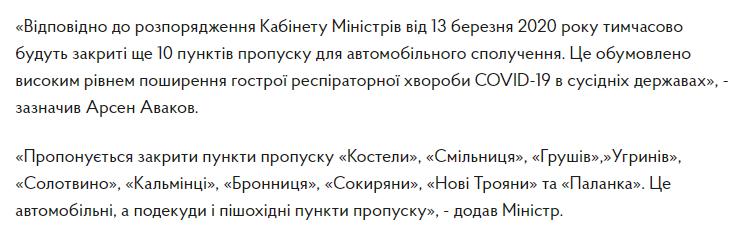 Карантин: Закрыты еще 10 пунктов пропуска на границе Украины