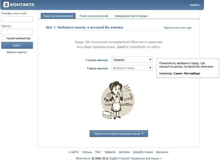 VKontakte регистрация