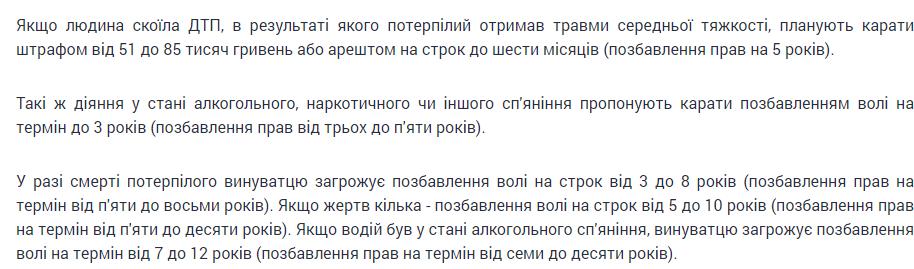 Выдержка из новости на сайте МВД