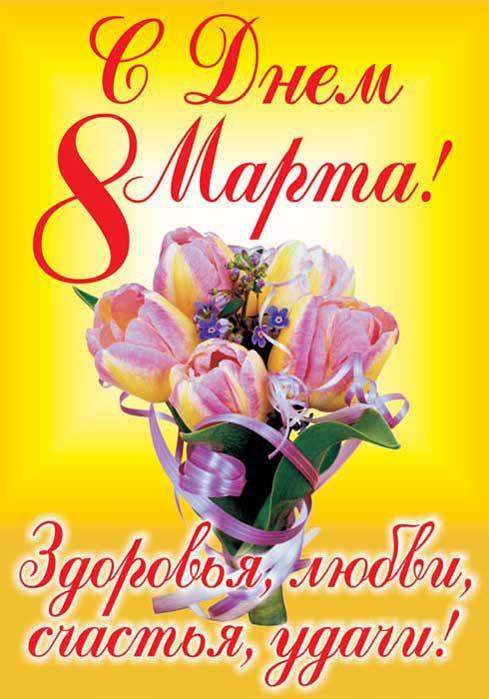 С 8 Марта - открытки с 8 марта, картинки с 8 марта, прикольные поздравления...