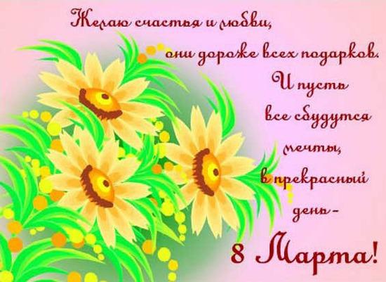 звучит весеняя капель поют лесные соловьи и в праздник в день этот чудесный на свете будешь только ты...