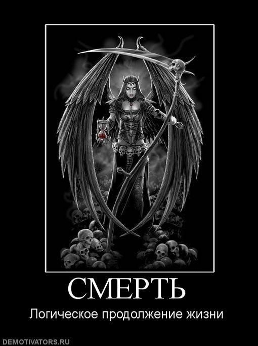 знакомство со смертью интерес к ней