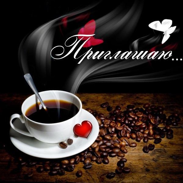 Чай кофе открытки