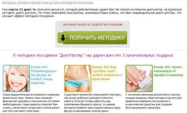 Дневник похудения онлайн без регистрации бесплатно