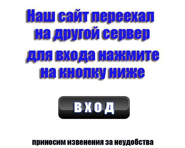 http://bm.img.com.ua/dnevnik/photo/4977636/61/49761.jpg