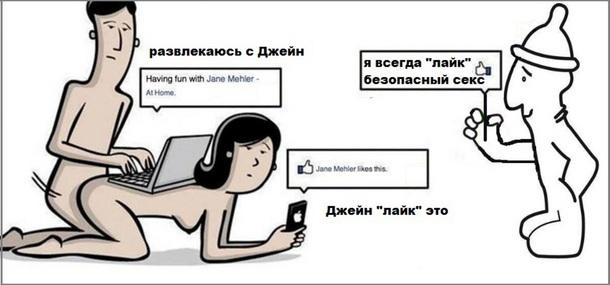 Социальный секс