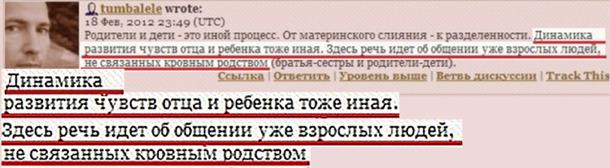 Il'ja Latypov pedofil