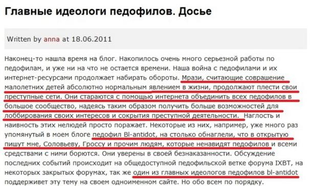 Сергей Весельчаков, bl-antidot, педофил