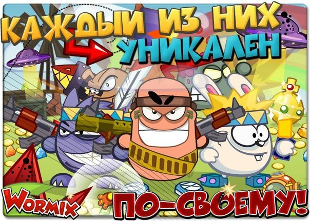 Играть вормикс польский сайт - ffb