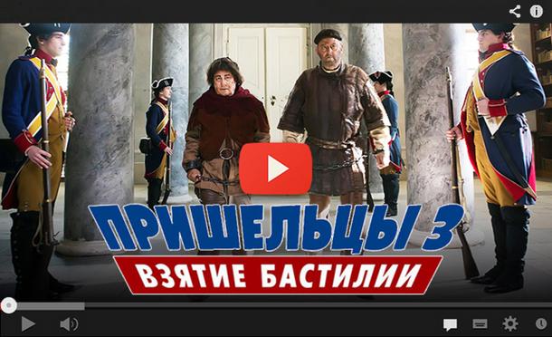 «Скачать Торрент Фильм Пришельцы 3 Взятие Бастилии» — 1989