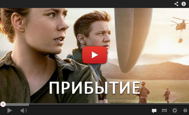 смотреть кино прибытие онлайн