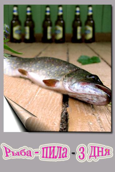 рыба-пила три дня.