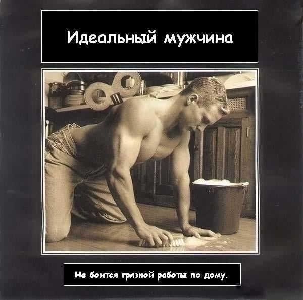 приколы про мужчин: