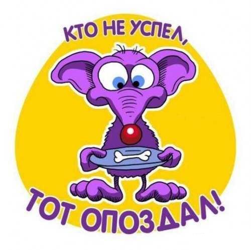 Поговорочки..))