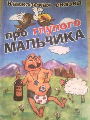 Предвыборная кавказская агитация. Учимся.