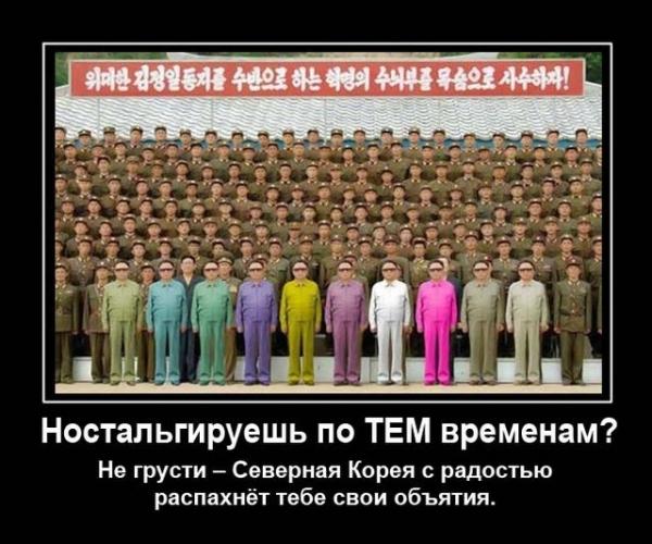 знакомства из северной кореи