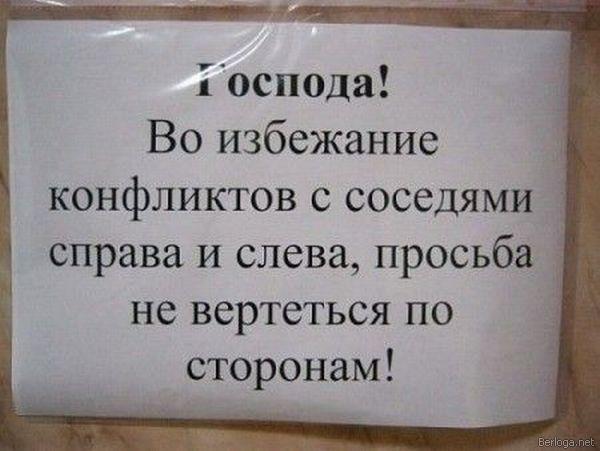 Объявления и вывески...)))  187171_416623