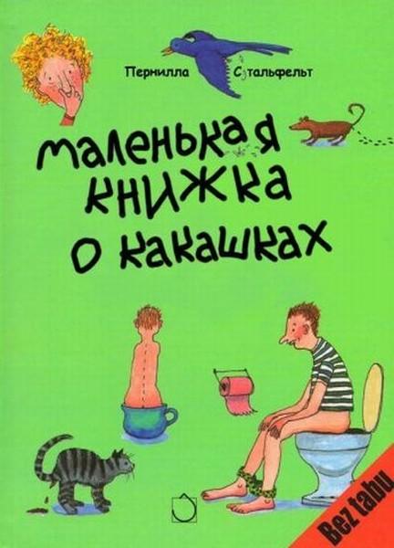 Книжка о какашках
