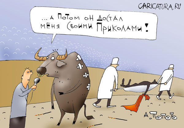 Прикол на корриде )))