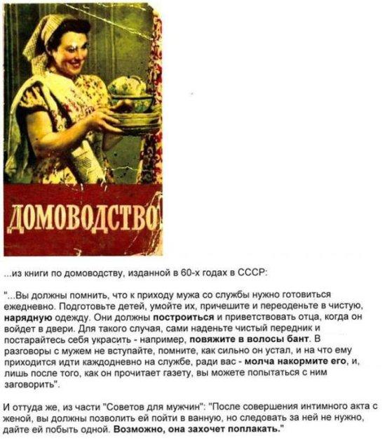 Из книги по домоводству СССР (вот так вот было=) )