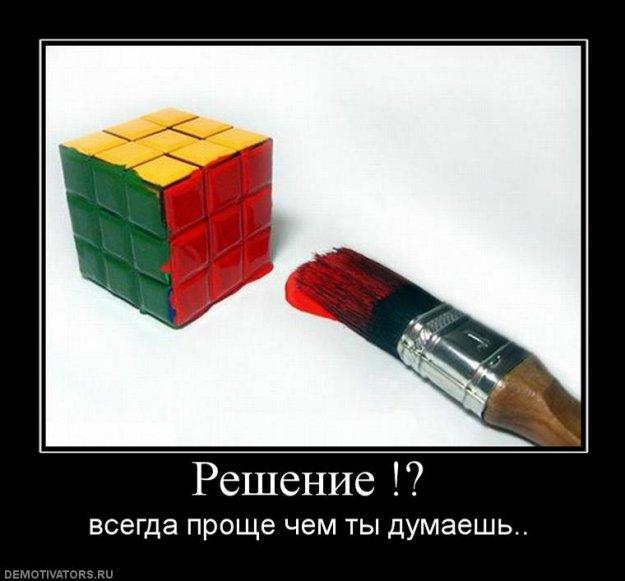 кубик рубика, шарик дурика