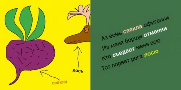 Велик могучем русский языка...