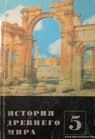 Вспоминая ссср учебники по которым