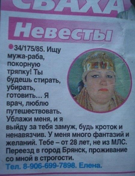 Объявления и вывески...)))  - Страница 3 232964