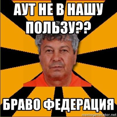 Мемы про украинский футбол
